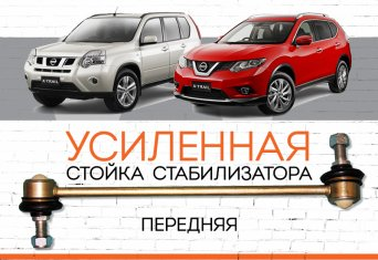 "Nissan X-Trail II, III (T31, T32)<span style=""font-style: italic;""> <span style=""font-weight: normal;"">Производство модели:</span>  T31 - 2007-2013; T32 - c 2013</span>"