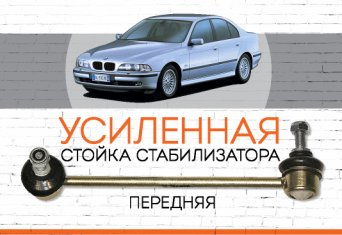 "BMW 5-series (E39) <span style=""font-style: italic;""><span style=""font-weight: normal;"">Производство модели:</span> 5-series, E39 – 1995-2004</span>"