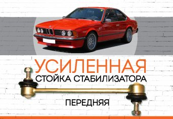 "BMW 6-series (E24) <span style=""font-style: italic;""><span style=""font-weight: normal;"">Производство модели:</span> 6-series, E24 – 1978-1989</span>"