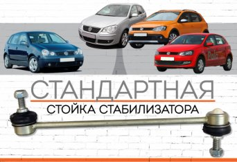 "<span style=""font-weight: bold;"">Volkswagen Polo</span> <span style=""font-weight: normal;"">(хэтчбек),</span> с 2009..."