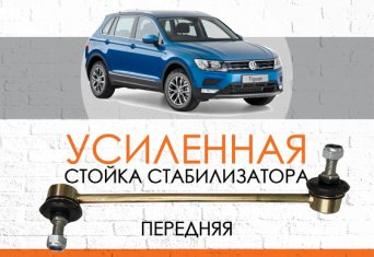 "<span style=""font-weight: bold;"">Volkswagen Tiguan</span><span style=""font-style: italic; font-weight: bold;""> </span><span style=""font-weight: bold;"">I</span>II, <span style=""font-style: italic;"">c 2016...<span style=""font-weight: bold;""></span></span>"