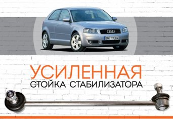 "<span style=""font-weight: bold;"">Audi A3  2003-2013</span><span style=""font-style: italic;""></span>"