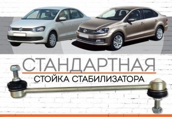"<span style=""font-weight: bold;"">Volkswagen Polo clasik </span><span style=""font-weight: normal;"">(седан)</span><span style=""font-weight: bold;"">, </span>с 2010..."