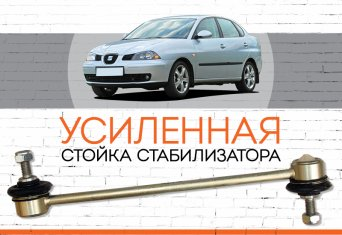 "Seat Cordoba <span style=""font-style: italic; font-weight: normal;"">Производство модели:</span><span style=""font-style: italic;"">  Cordoba - 2002-2009</span><span style=""font-weight: normal;""><span style=""font-style: italic;""> </span></span>"