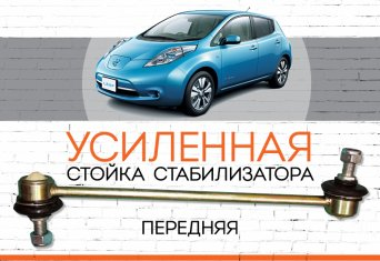 "Nissan Leaf <span style=""font-weight: normal; font-style: italic;"">Производство модели: </span>с 2010"