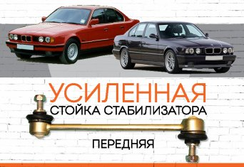 "BMW 5-series (E34) <span style=""font-style: italic;""><span style=""font-weight: normal;"">Производство модели: </span>5-series, E34 – 1987-1995</span>"