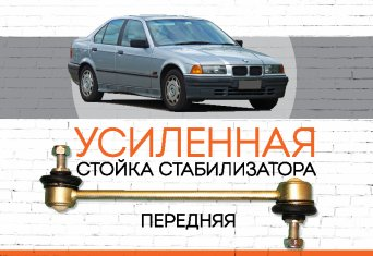 "BMW 3-series (E36) <span style=""font-style: italic;""><span style=""font-weight: normal;"">Производство модели: </span>3-series, E36 - 1990-1998</span>"
