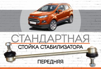 "Ford EcoSport<span style=""font-style: italic;""> II  – с 2012…</span>"
