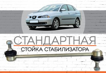 "Seat Cordoba <span style=""font-weight: normal;""><span style=""font-style: italic;""> Производство модели: </span></span><span style=""font-style: italic;"">Cordoba -</span> <span style=""font-style: italic;""><span style=""font-weight: normal;""><span style=""font-weight: bold;"">2002-2009</span> </span></span>"