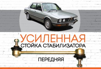 "BMW 5-series (E28) <span style=""font-style: italic;""><span style=""font-weight: normal;"">Производство модели:</span> 5-series, E28 - 1980-1987 </span>"