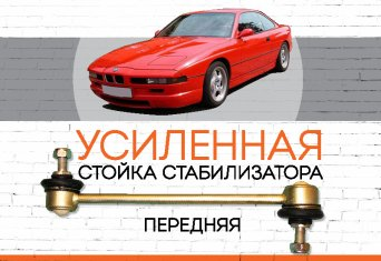 "BMW 8-series (E31) <span style=""font-style: italic;""><span style=""font-weight: normal;"">Производство модели:</span> 8-series, E31 – 1990-1999</span>"