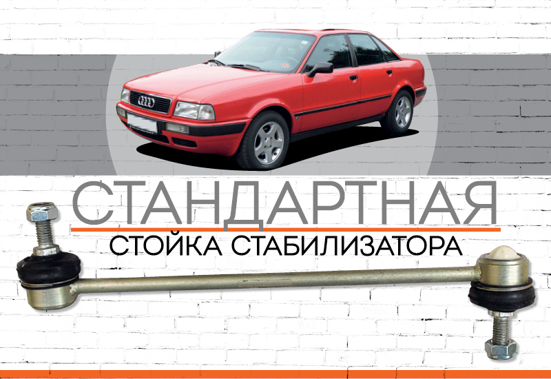 "<span style=""font-weight: bold;"">Audi 80 </span><span style=""font-style: italic;"">В3 - <span style=""font-weight: bold;"">1986-1991; </span>В4<span style=""font-weight: bold;""> - 1991-1994</span><span style=""font-weight: normal;""> </span><span style=""font-weight: bold;""></span></span>"