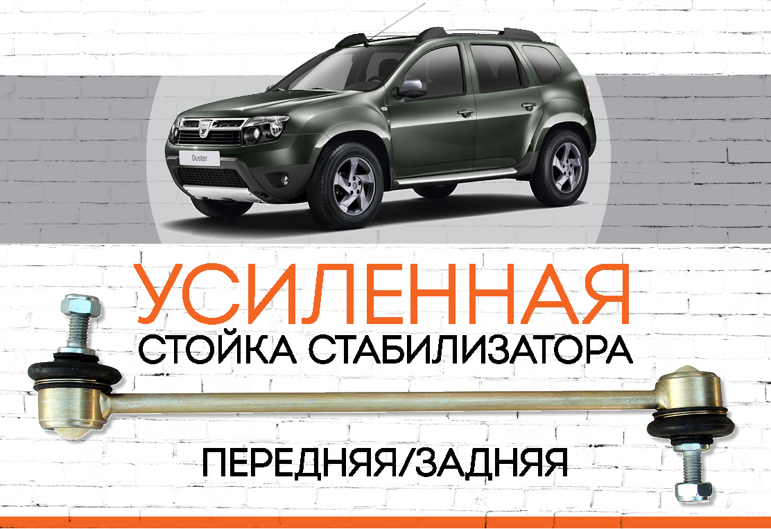 "Dacia Duster<span style=""font-style: italic;""> <span style=""font-weight: normal;"">Производство модели: </span>Duster – c 2010</span>"