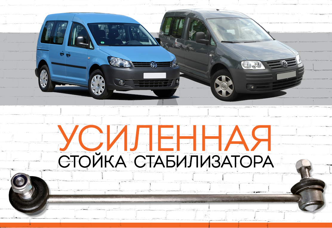 "Volkswagen Caddy  <span style=""font-style: italic;""><span style=""font-weight: normal;"">Производство модели:<span style=""font-weight: bold;""> Caddy III – 2004-2015; Caddy IV – c 2015</span> <span style=""font-weight: bold;""></span></span></span>"