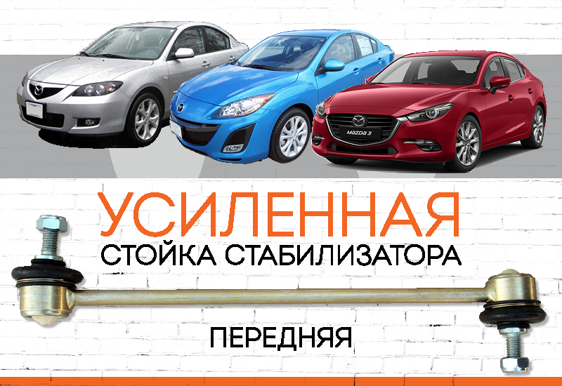 "Mazda3 <span style=""font-style: italic;""><span style=""font-weight: normal;"">Производство модели:</span> Mazda3 – 2003-2009, Mazda3 – 2009-2013, Mazda3 – c 2014 </span>"