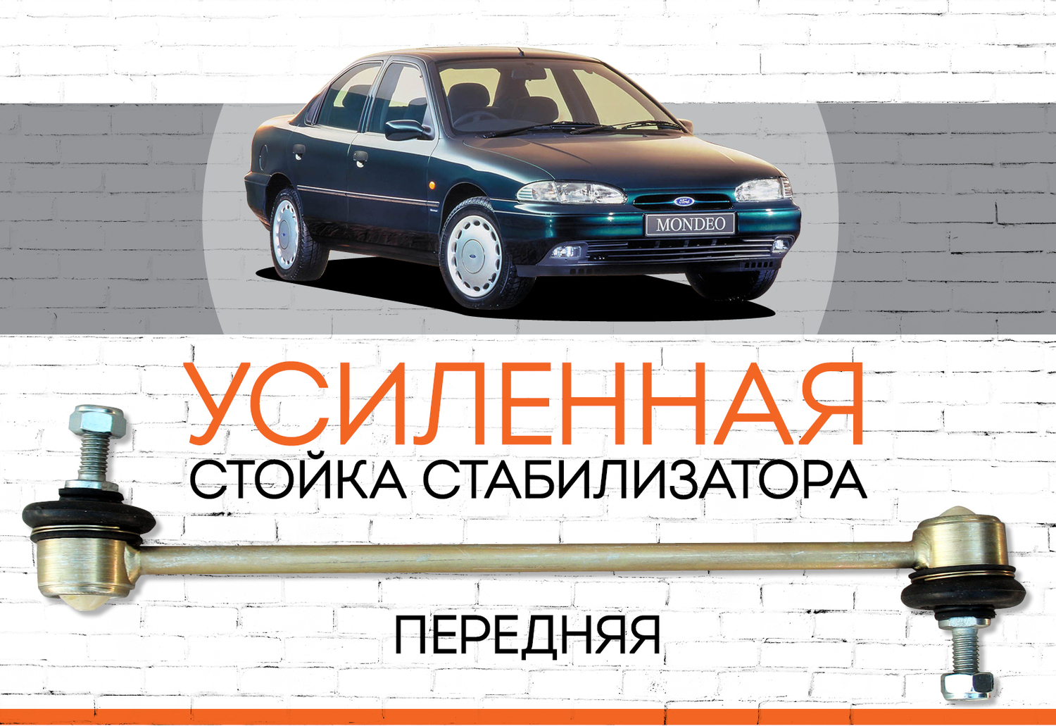"Ford Mondeo <span style=""font-style: italic;"">II,  1992-1996</span><br>"