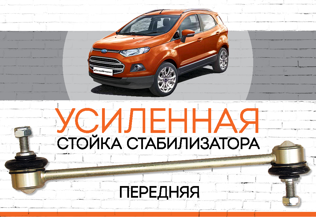 "Ford EcoSport II <span style=""font-style: italic;"">– с 2012…</span>"