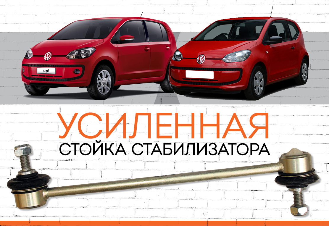 "Volkswagen Up <span style=""font-style: italic;""><span style=""font-weight: normal;"">Производство модели:</span> </span>с 2011"