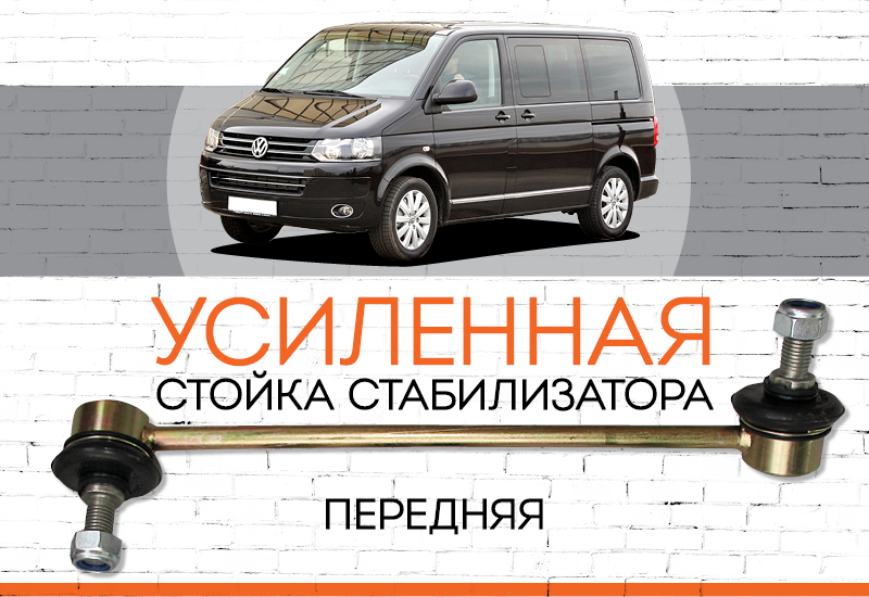 "Volkswagen  Transporter T5, Multivan <span style=""font-weight: normal; font-style: italic;"">П</span><span style=""font-style: italic;""><span style=""font-weight: normal;"">роизводства модели:</span> Transporter T5 - 03-12, Multivan - 03-12</span>"