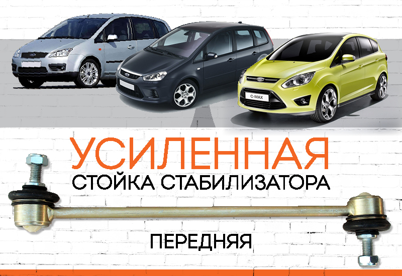 "Ford С-Max,<span style=""font-weight: normal;""><span style=""font-style: italic;""> </span></span><span style=""font-style: italic;""> С-Max I – 2003-2007, Ford С-Max I (р) – 2003-2007, Ford С-Max II – c 2010</span><span style=""font-style: italic; font-weight: bold;""><span style=""font-weight: normal;""></span></span>"