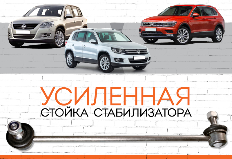 "<span style=""font-weight: bold;"">Volkswagen Tiguan</span><span style=""font-style: italic; font-weight: bold;""> </span>I, II, <span style=""font-style: italic;"">2007-2016, c 2016...<span style=""font-weight: bold;""></span></span>"