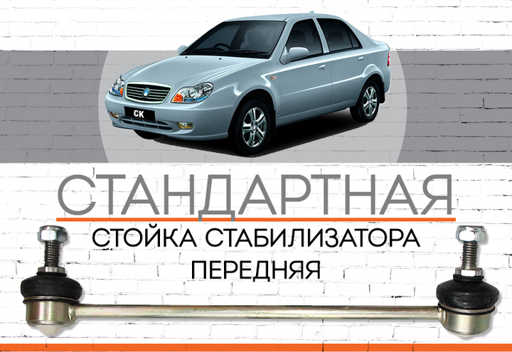 "Geely CK  <span style=""font-weight: normal;""></span><span style=""font-style: italic;""><span style=""font-weight: normal;"">Производство модели: </span>c 2005 </span>"