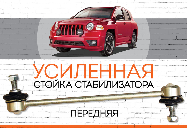 "<span style=""font-weight: bold;"">Jeep Compass </span><span style=""font-style: italic;"">Усиленная стойка стабилизатора (передняя) </span>Jeep Compass (MK49) – c 2006 …"