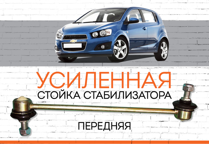 "Chevrolet Aveo <span style=""font-style: italic;""><span style=""font-weight: normal;"">Производство модели:</span> Aveo – c 2011 (T300)</span>"