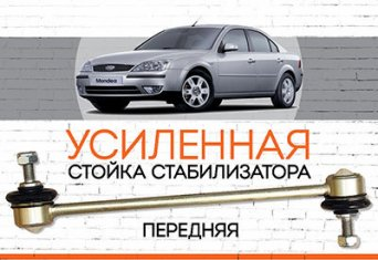 "УСИЛЕННАЯ <span style=""font-weight: normal;"">Стойка стабилизатора</span> Ford Mondeo III: <span style=""font-style: italic;""><span style=""font-weight: normal;"">2000-2007</span><br></span>"