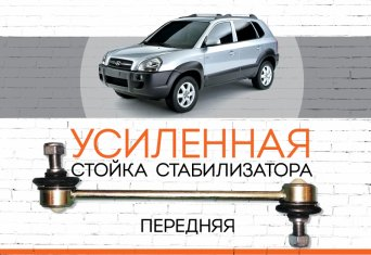 "УСИЛЕННАЯ <span style=""font-weight: normal;"">Стойка стабилизатора</span> Hyundai Tucson: <span style=""font-style: italic;""><span style=""font-weight: normal;"">2004-2010</span><span style=""font-weight: bold;""></span></span>"