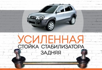 "УСИЛЕННАЯ <span style=""font-weight: normal;"">Стойка стабилизатора</span> Hyundai Tucson: <span style=""font-style: italic; font-weight: normal;"">2004-2010</span><span style=""font-weight: bold; font-style: italic;""></span>"