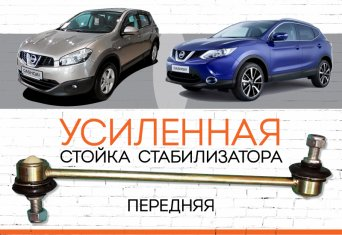 "УСИЛЕННАЯ Стойка стабилизатора Nissan Qashqai II:<span style=""font-style: italic;""> <span style=""font-weight: normal;"">с 2013 </span></span>"