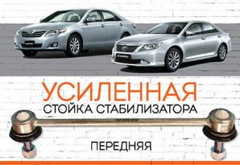 "УСИЛЕННАЯ Стойка стабилизатора <span style=""font-weight: bold;"">Toyota Camry VI (V40):</span><span style=""font-style: italic;""> <span style=""font-weight: normal;"">2006–2012,</span><span style=""font-weight: bold;""> </span>Camry VII (V50)<span style=""font-weight: normal;"">: c 2012 ...</span></span>"