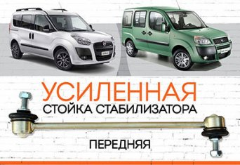 "УСИЛЕННАЯ <span style=""font-weight: normal;"">Стойка стабилизатора </span>Fiat Doblo II:<span style=""font-style: italic; font-weight: normal;""> c 2009</span>"