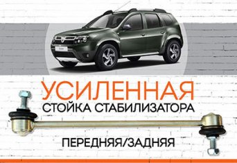 "УСИЛЕННАЯ <span style=""font-weight: normal;"">Стойка стабилизатора</span> Dacia Duster:<span style=""font-style: italic; font-weight: normal;""> c 2010</span>"