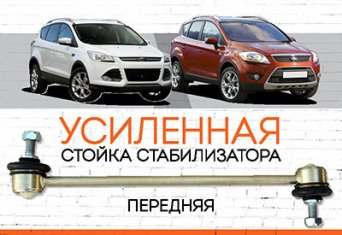 "УСИЛЕННАЯ<span style=""font-weight: normal;""> Стойка стабилизатора</span> Ford Kuga I, II: <span style=""font-style: italic; font-weight: normal;"">2008-2012;  с 2013</span>"