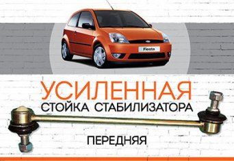 "УСИЛЕННАЯ <span style=""font-weight: normal;"">Стойка стабилизатора</span> Ford Fiesta V: <span style=""font-style: italic;""><span style=""font-weight: bold;""><span style=""font-weight: normal;""> </span></span><span style=""font-weight: normal;"">2001-2008</span></span>"