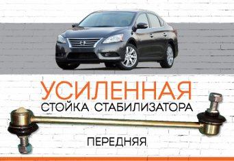 "УСИЛЕННАЯ Стойка стабилизатора Nissan Sentra:<span style=""font-style: italic;""> <span style=""font-weight: normal;"">(D17) – c 2012</span></span>"