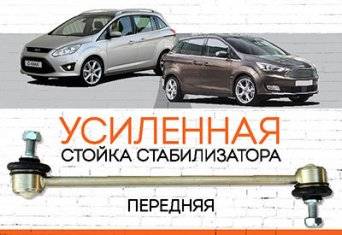 "УСИЛЕННАЯ <span style=""font-weight: normal;"">Стойка стабилизатора</span> Ford Grand C-Max I и II:<span style=""font-weight: normal;""> <span style=""font-style: italic;"">с 2010-2015; с 2015... </span></span><span style=""font-style: italic; font-weight: bold;""><span style=""font-weight: normal;""></span></span>"