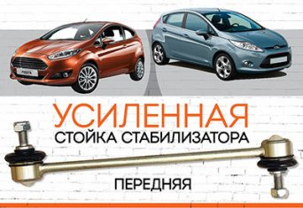 "УСИЛЕННАЯ <span style=""font-weight: normal;"">Стойка стабилизатора</span> Ford Fiesta VI:<span style=""font-style: italic;"">  <span style=""font-weight: normal;"">с 2008…</span></span>"