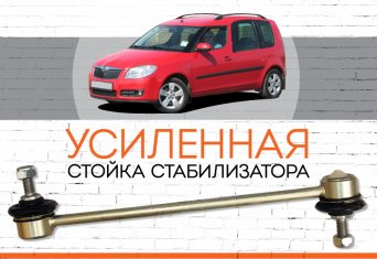 "УСИЛЕННАЯ Стойка стабилизатора <span style=""font-weight: bold;"">Skoda Roomster, </span>c 2006"