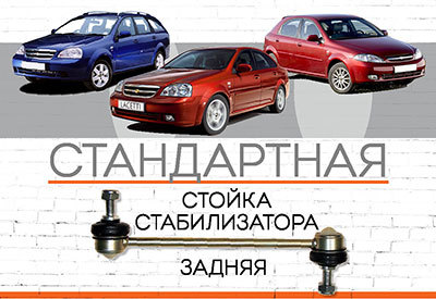 "<span style=""font-weight: normal;"">Стандартная задняя стойка стабилизатора</span> Chevrolet Lacetti<span style=""font-weight: normal;""><span style=""font-style: italic;"">:</span></span><span style=""font-style: italic;""> <span style=""font-weight: normal;"">c 2004</span></span>"