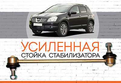 "<span style=""font-weight: normal;"">&nbsp;</span>УСИЛЕННАЯ Стойка стабилизатора Nissan Qashqai:<span style=""font-style: italic;""><span style=""font-weight: normal;"">&nbsp;2007-2013</span></span>"