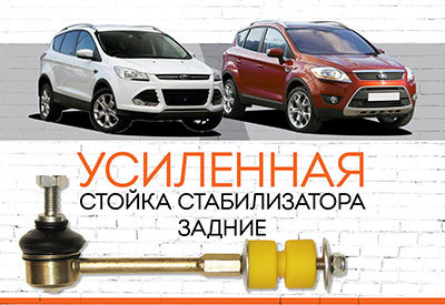 "УСИЛЕННАЯ <span style=""font-weight: normal;"">Стойка стабилизатора</span> Ford Kuga I, II: <span style=""font-style: italic; font-weight: normal;"">2008-2012; с 2013</span><br>"