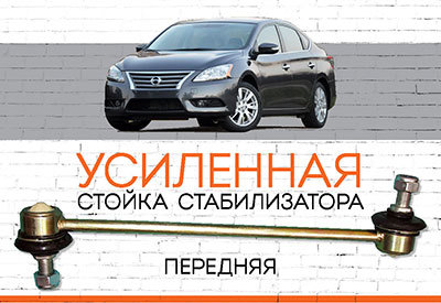 "УСИЛЕННАЯ Стойка стабилизатора Nissan Sentra:<span style=""font-style: italic;""> <span style=""font-weight: normal;"">(B17) – c 2012</span></span>"