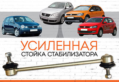 "<span style=""font-weight: normal;"">УСИЛЕННАЯ Стойка стабилизатора</span>&nbsp;<span style=""font-weight: bold;"">Volkswagen Polo</span> <span style=""font-weight: normal;"">&nbsp;(хэтчбек)</span> <span style=""font-weight: normal; font-style: italic;"">,</span>&nbsp;с 2009..."