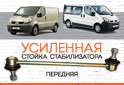 "УСИЛЕННАЯ Стойка стабилизатора Renault Trafic:<span style=""font-style: italic;"">&nbsp;<span style=""font-weight: normal;"">c 2001...</span></span><span style=""font-style: italic;""></span>"