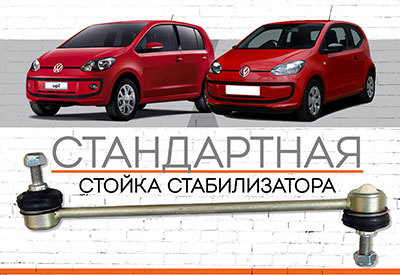 "СТАНДАРТНАЯ Стойка стабилизатора&nbsp;<span style=""font-weight: bold;"">Volkswagen Up:</span><span style=""font-style: italic;"">&nbsp;<span style=""font-weight: normal;"">с 2011&nbsp;</span></span><span style=""font-weight: normal;""></span>"