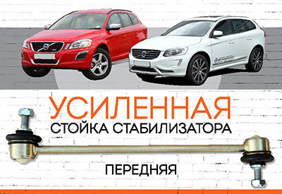 "УСИЛЕННАЯ Стойка стабилизатора Volvo V60  (DZ):<span style=""font-style: italic;""><span style=""font-weight: normal;"">&nbsp;c 2008-2011</span><span style=""font-weight: bold;""><span style=""font-weight: normal;""></span></span></span>"