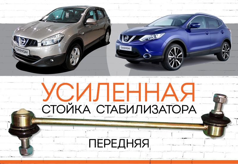 "УСИЛЕННАЯ Стойка стабилизатора Nissan Qashqai II:<span style=""font-style: italic;"">&nbsp;<span style=""font-weight: normal;"">с 2013&nbsp;</span></span>"